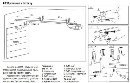 podklyuchenie_avtomatiki_sekcionnyx_vorot_6